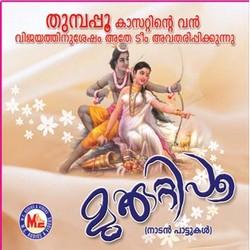 Listen to Sree Rama Devan Janichu songs from Mukkuttippoo