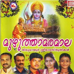 Muzhuthaamaramaala