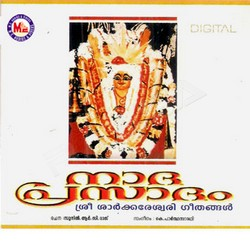 Listen to Sarvanandamayi songs from Nadaprasadam