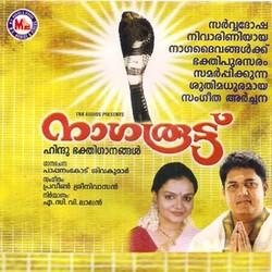 Listen to Dhandha Megham songs from Nagaroottu