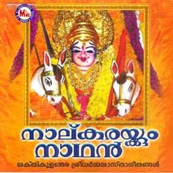 Listen to Vigneswara Bhagavane songs from Nalu Karakkum Nathan