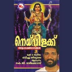 Listen to Vaikundakailaasa songs from Neyvilakku