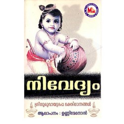 Listen to Thirumanjulalinte songs from Nivedyam - MK. Arjunan