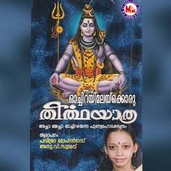 Listen to Achaa Namukku songs from Ochira Chettikkulangara Theerthayathra