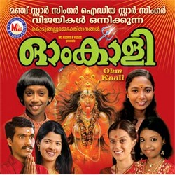 Listen to Aramani Ponmani songs from Om Kali