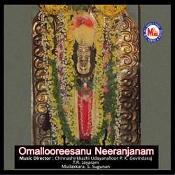 Listen to Karunaavaaridhe songs from Omallooreesanu Neeranjanam