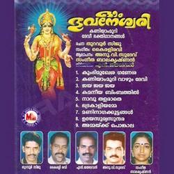 Listen to Ammakku Ponkala songs from Oum Bhuvaneswari