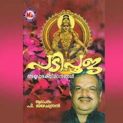 Listen to Oru Moham songs from Padipooja