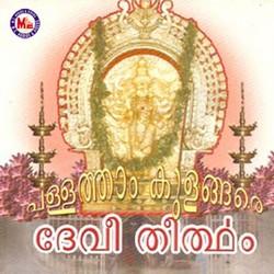 Listen to Swarga Saagara songs from Pallathamkulangare Devi Theertham