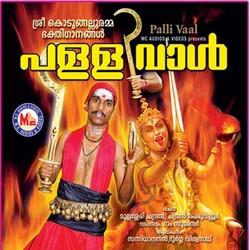 Listen to Sree Vazhum Nalla songs from Pallival