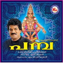 Listen to Kannadichillolum songs from Pamba