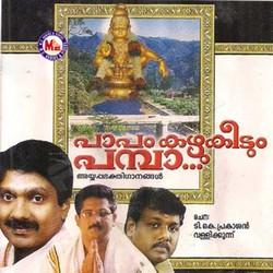 Listen to Malayalakkarayil songs from Papam Kazhukidum Pamba