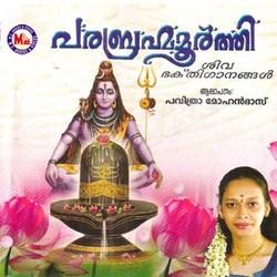 Listen to Kaniyoo Kaniyoo songs from Parabrahmma Moorthi