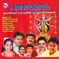 Listen to Panchabhootha Nadhane songs from Pathamudayam