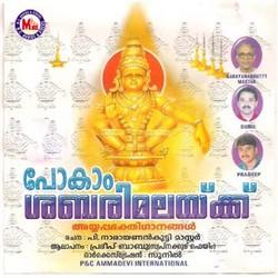 Listen to Manjuruki Maram songs from Pokaam Sabarimalayilekku