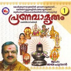 Listen to Sankara Shakthi songs from Pranavamritham
