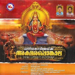 Listen to Puthiyakaavile Naalakam songs from Puthiyakaavilammakku Aksharapponkala