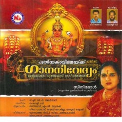 Listen to Sarasijadala Nayane songs from Puthiyakaavilammakku Gaananivedyam