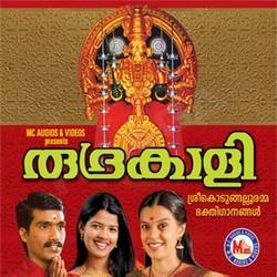 Listen to Chilambukal Thullum songs from Rudra Kaali