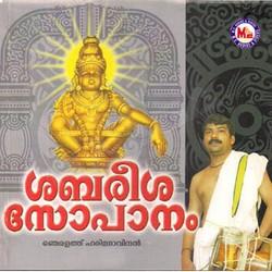 Listen to Girivarasthithan songs from Sabareesa Sopanam