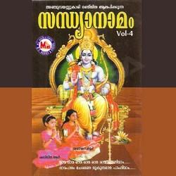 Listen to Rama Rama Rama songs from Sandhya Namam - Vol 4