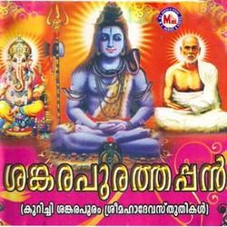 Listen to Nithyapoojitham songs from Sankarapurathappan