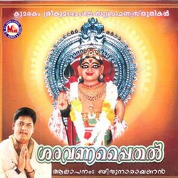Listen to Saravanathile Paithal songs from Saravanappaithal