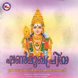 Listen to Mayilpeeli Kandal songs from Shanmukhapriya