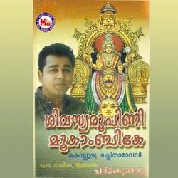Listen to Om Mangaladhayike Mookambike songs from Shivaswaroopini Mookambike