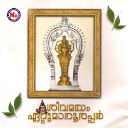Listen to Om Vibradhoopi songs from Sivamayam Ettumanoorappan