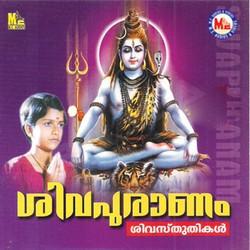 Listen to Acha Parayu songs from Sivapuranam