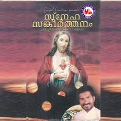Listen to Manamnonthu songs from Snehasangeerthanam