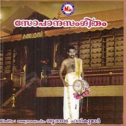 Listen to Girijasudha songs from Sopanasangeetham