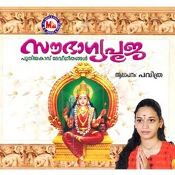 Listen to Amme Narayanayennu songs from Sowbhagya Pooja