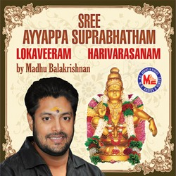 Sree Ayyappan Suprabhatham songs