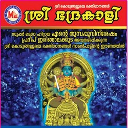 Listen to Sree Bhadre Amme songs from Sree Bhadrakali