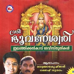 Listen to Oru Varam Chodich songs from Sree Bhuvaneswari