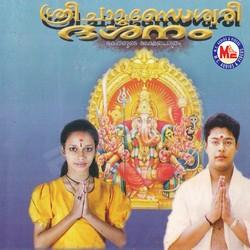 Listen to Ellavarudeyum Kaikalilum songs from Sree Chamundeswari Darsanam