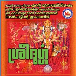 Listen to Jayajaya songs from Sree Durga