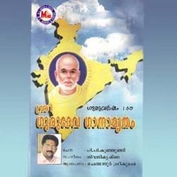 Sree Gurudeva Gaanaamrutham