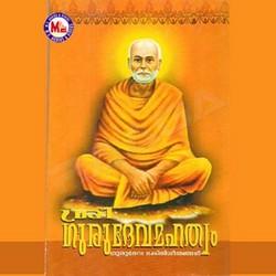 Listen to Gurunamamennum songs from Sree Gurudeva Mahathwam