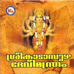 Listen to Amme Bhagavathy songs from Sree Kadampuzha Devi Manthram