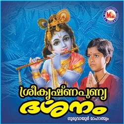 Sree Krishna Punya Darsanam