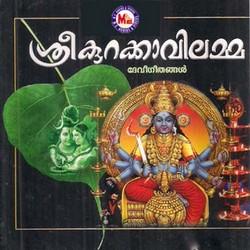 Listen to Poorvikareki Vannoru songs from Sree Kurakkaavilamma