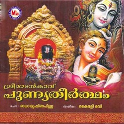 Listen to Karunnya Porulakum songs from Sree Madankavu Punnyatheertham