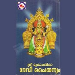 Listen to Mangalakarini songs from Sree Mookambika Devi Chaithanyam