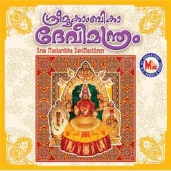 Listen to Oum Devi Mahalakshmi songs from Sree Mookambika Devi Manthram