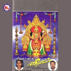 Listen to Kolapureswari songs from Sree Mookambika Theertham