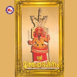 Listen to Kunnathoor Padi Kakkum songs from Sree Muthappa Darsanam
