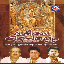 Listen to Swamiye songs from Sree Rama Chaithanyam